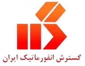 گسترش انفورماتیک ایران